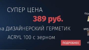 СУПЕР ЦЕНА на дизайнерский герметик Acryl 100 с зерном (Remmers) до 14.06.19